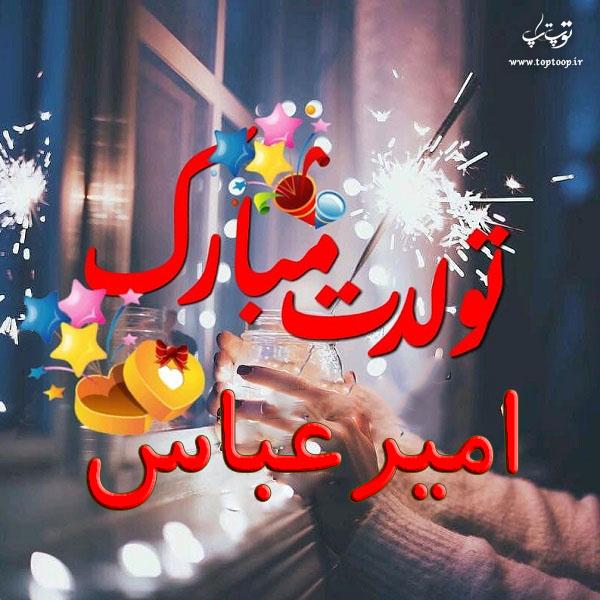 عکس نوشته امیرعباس جان تولدت مبارک