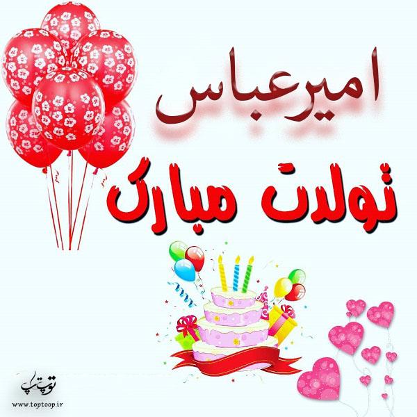 عکس نوشته امیر عباس جان تولدت مبارک