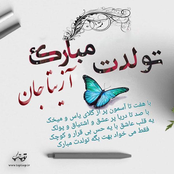 عکس نوشته تولدت مبارک آزیتا جان