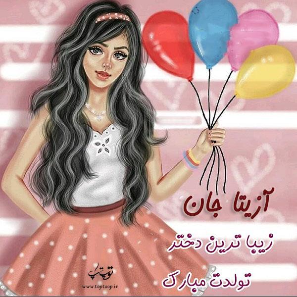 عکس نوشته فانتزی تولد اسم آزیتا