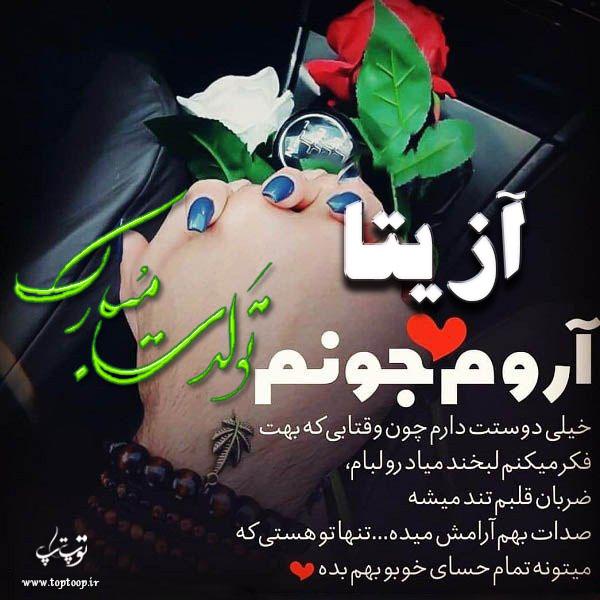 عکس نوشته جدید تولدت مبارک آزیتا