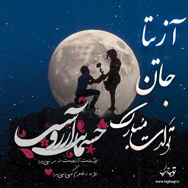عکس نوشته آزیتا عزیزم تولدت مبارک