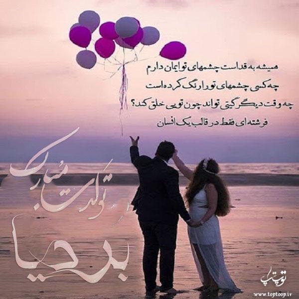 عکس نوشته تولدت مبارک بردیا جان
