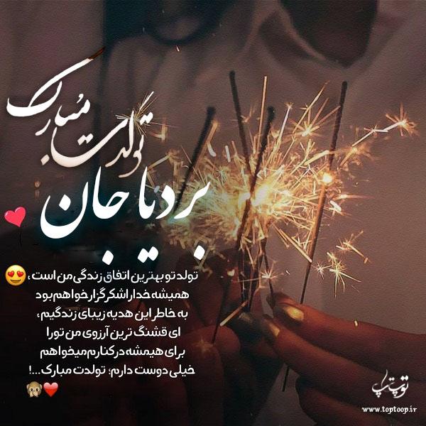 عکس نوشته بردیا جان تولدت مبارک