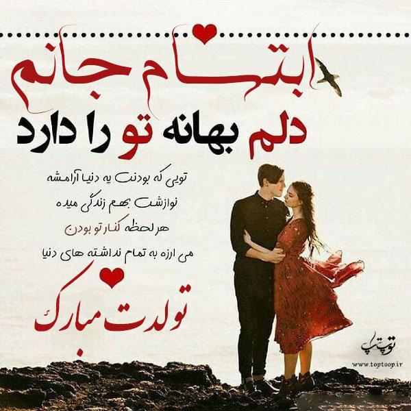عکس نوشته عاشقانه تولدت مبارک ابتسام