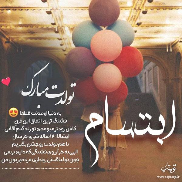 عکس نوشته جدید تولدت مبارک ابتسام
