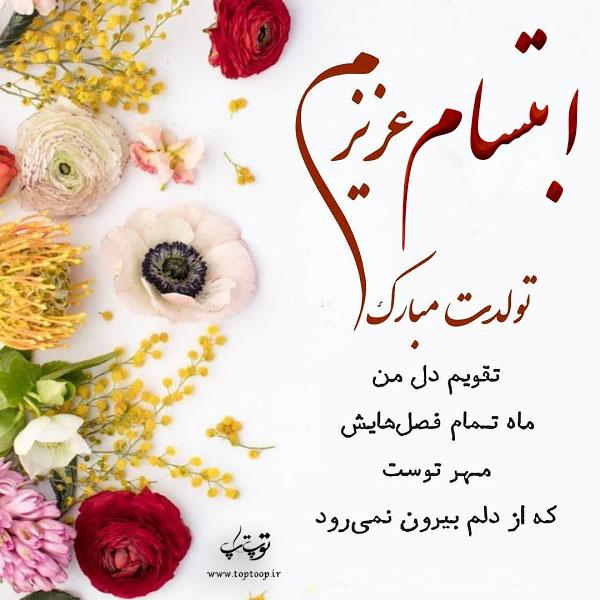 عکس نوشته ابتسام عزیزم تولدت مبارک