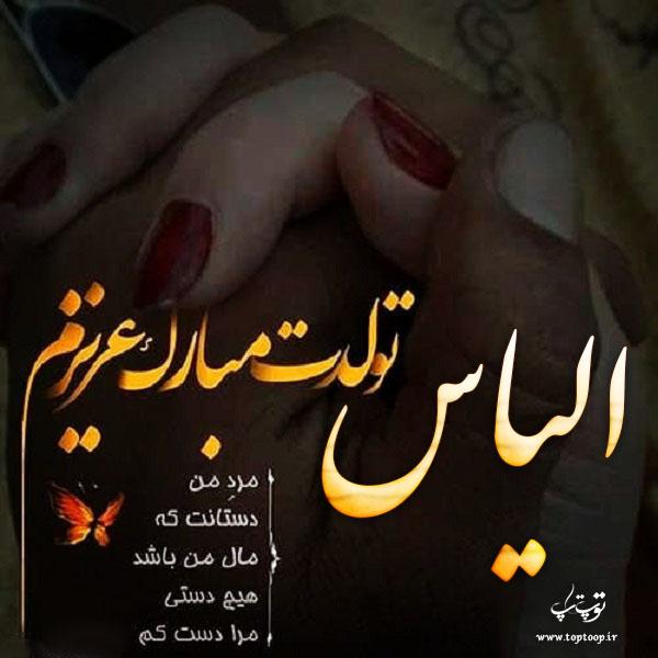 عکس نوشته تولدت مبارک به اسم الیاس