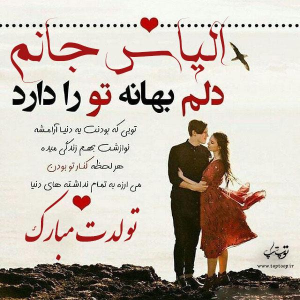 عکس نوشته عاشقانه تولدت مبارک الیاس