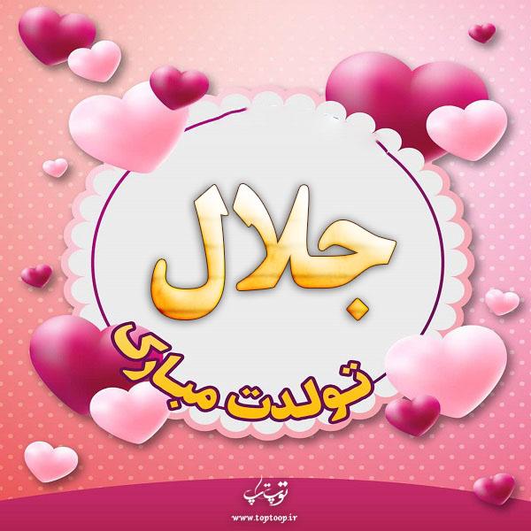 عکس نوشته تولدت مبارک داداش جلال