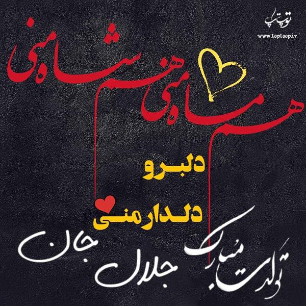 عکس نوشته جلال جان تولدت مبارک