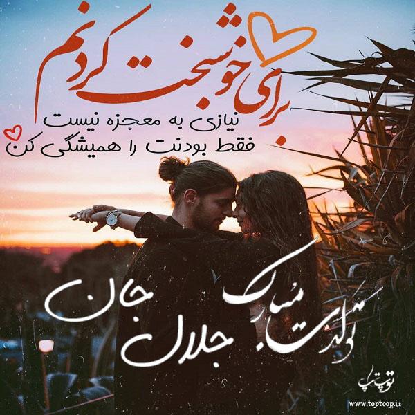 عکس نوشته عاشقانه تبریک تولد اسم جلال