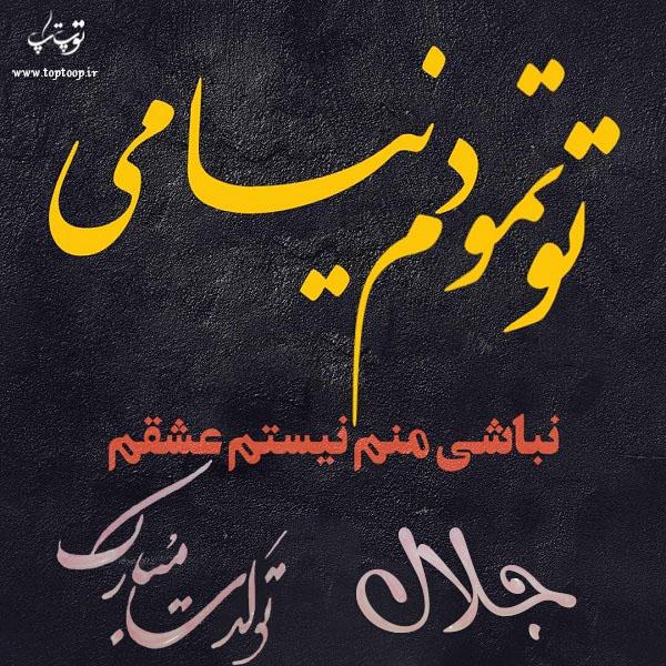 عکس نوشته جدید تولد اسم جلال