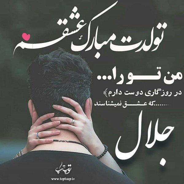 عکس نوشته جلال عزیزم تولدت مبارک