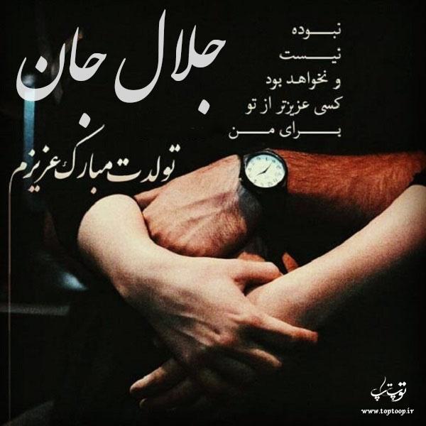 عکس نوشته تولدت مبارک جلال جان