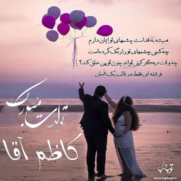 عکس نوشته تولدت مبارک کاظم آقا