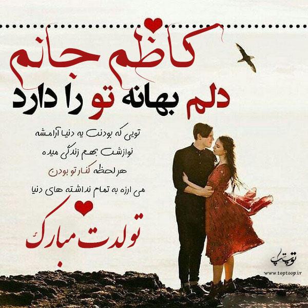 عکس عاشقانه تولدت مبارک کاظم