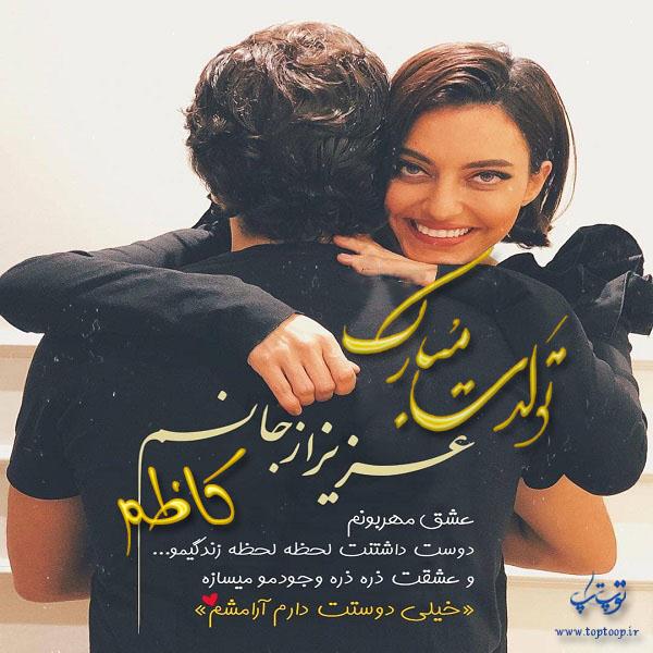 تصاویر عاشقانه تولد با نام کاظم