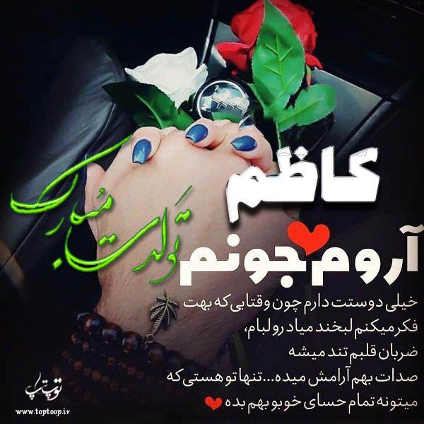 عکس نوشته تولدت مبارک کاظم جونم