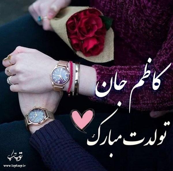 عکس نوشته تولدت مبارک به اسم کاظم