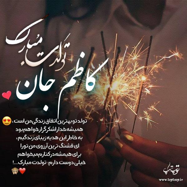 عکس نوشته کاظم جان تولدت مبارک