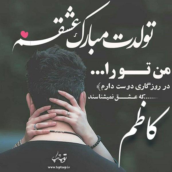 عکس نوشته کاظم عزیزم تولدت مبارک