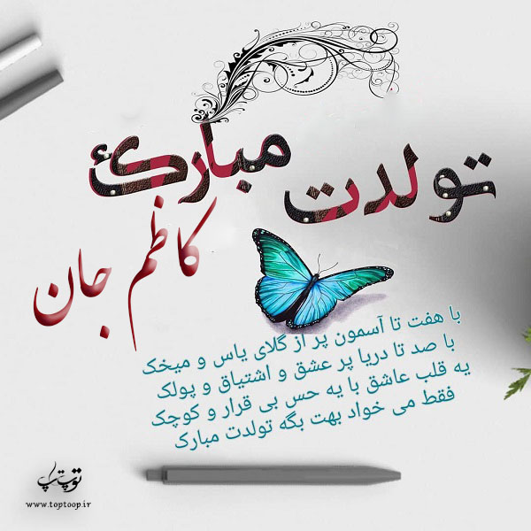 عکس نوشته ی کاظم جان تولدت مبارک
