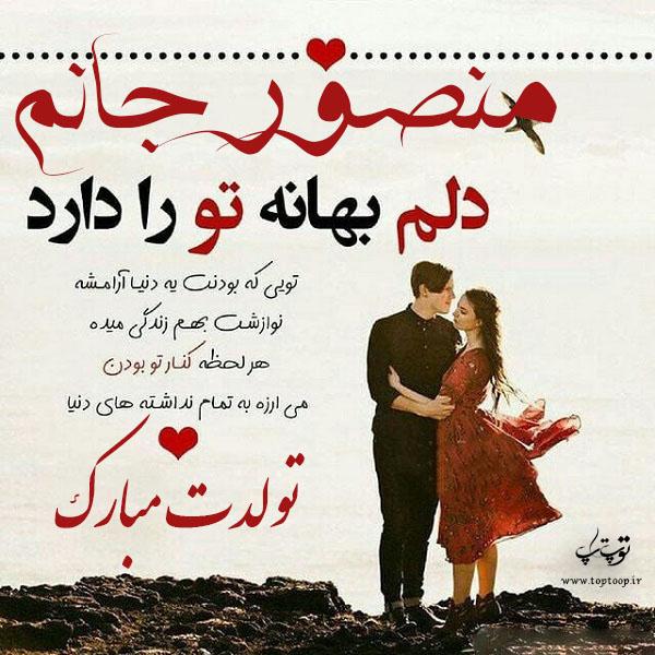 عکس عاشقانه تولد اسم منصور