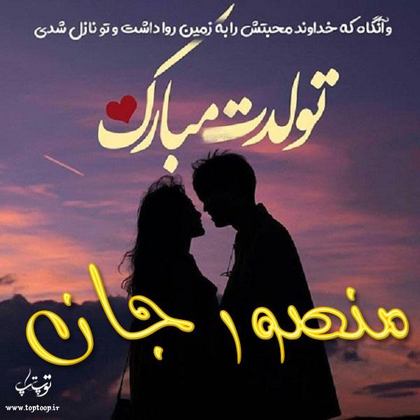 عکس نوشته منصور جان تولدت مبارک