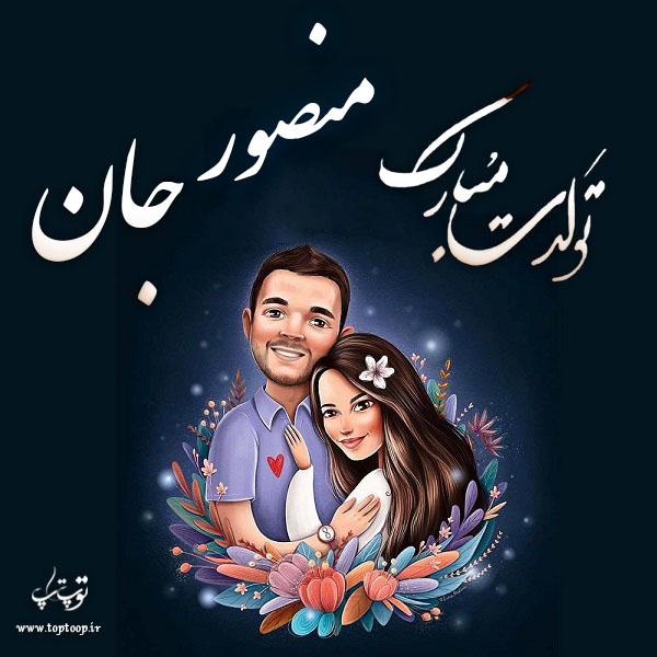 عکس فانتزی تبریک تولد اسم منصور