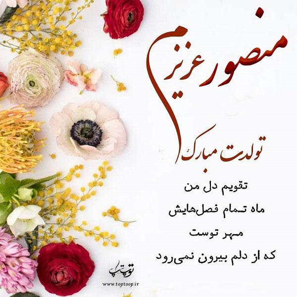 عکس نوشته منصور عزیزم تولدت مبارک