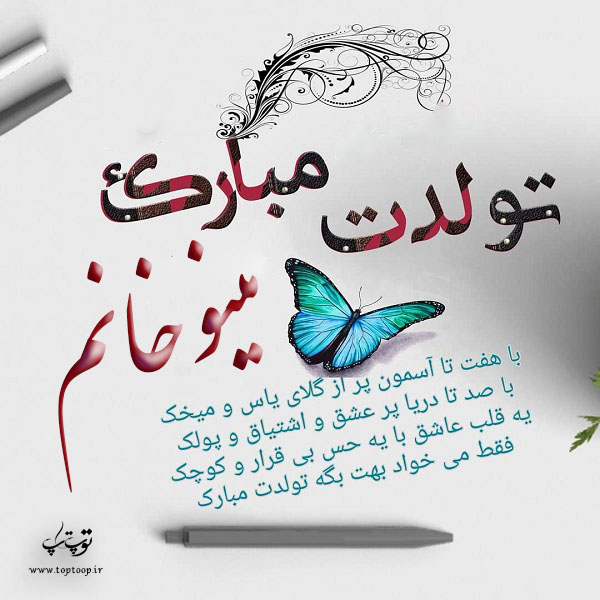 عکس نوشته تولدت مبارک به اسم مینو
