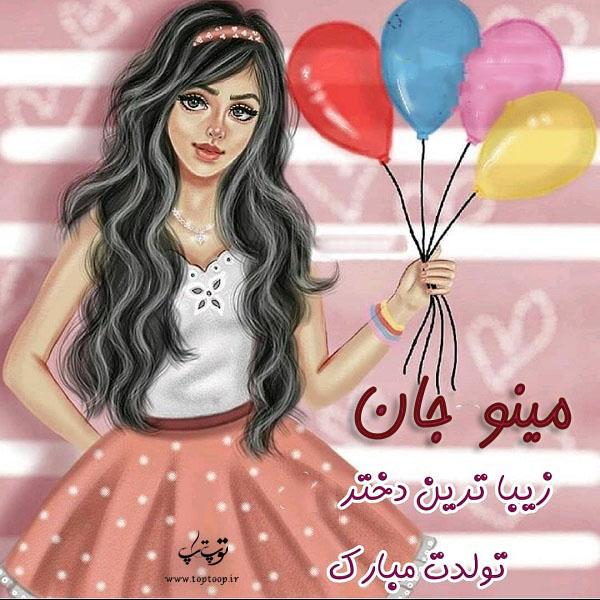 عکس دخترونه تبریک تولد اسم مینو