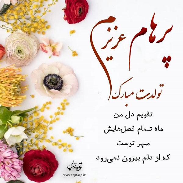 عکس نوشته پرهام عزیزم تولدت مبارک
