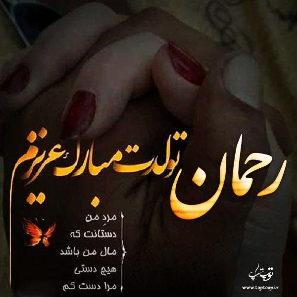 عکس نوشته تولدت مبارک رحمان