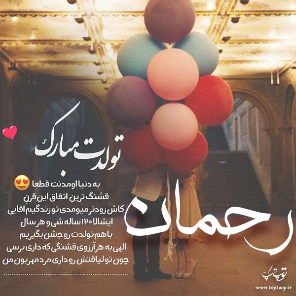 عکس نوشته جدید تولدت مبارک رحمان