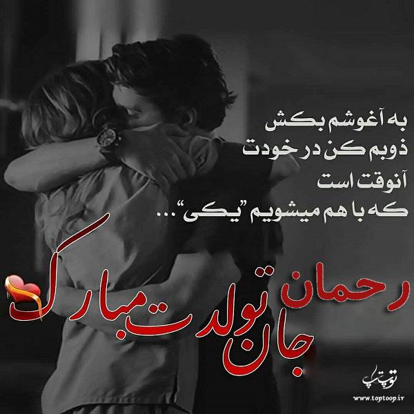 عکس نوشته تولدت مبارک رحمان جان
