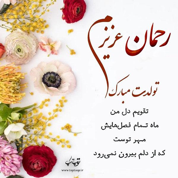 عکس نوشته رحمان عزیزم تولدت مبارک