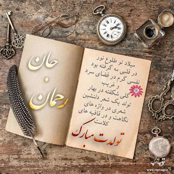 کارت پستال تبریک تولد اسم رحمان
