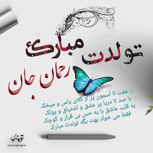 عکس نوشته رحمان جان تولدت مبارک