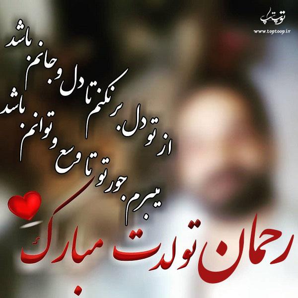 عکس نوشته تولدت مبارک به اسم رحمان