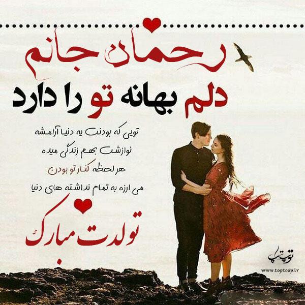 عکس عاشقانه تبریک تولد اسم رحمان