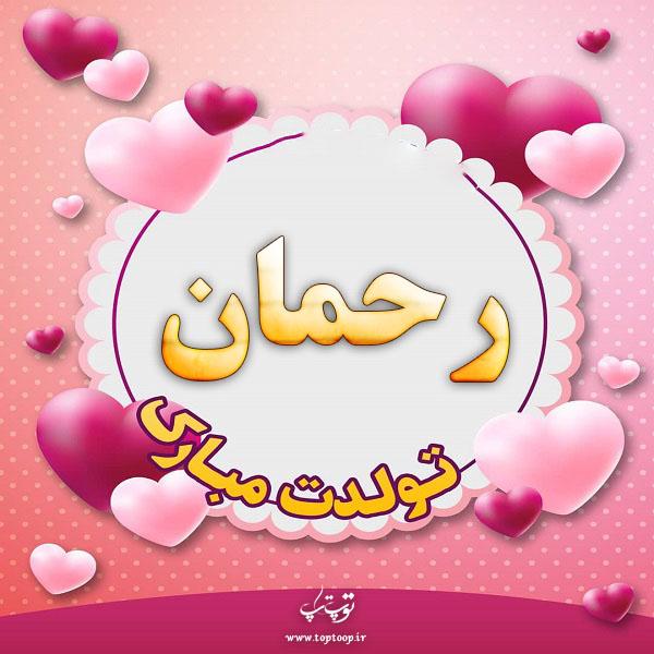 عکس نوشته رحمان تولدت مبارک