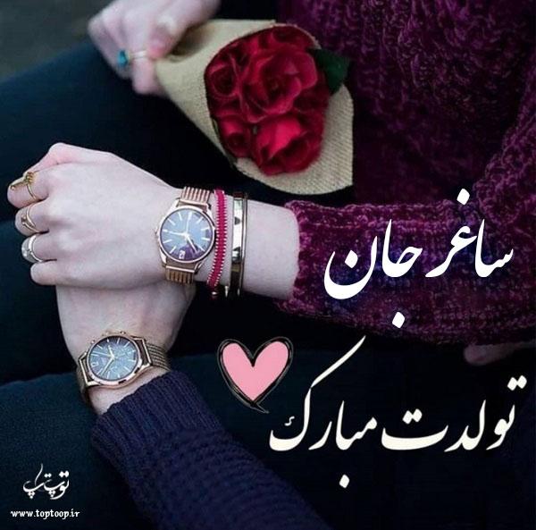 عکس نوشته ساغر تولدت مبارک