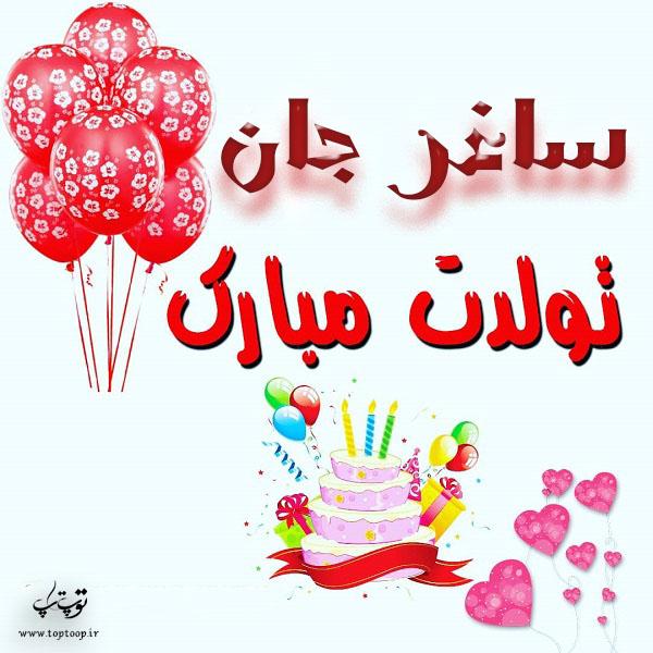 عکس نوشته تولدت مبارک ساغر جان