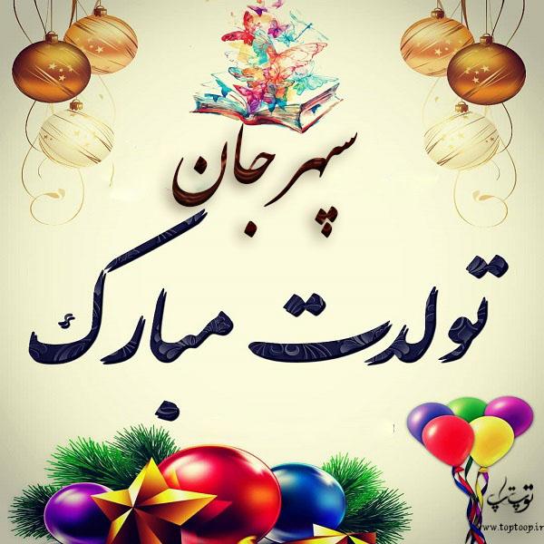 عکس تولدت مبارک سپهر