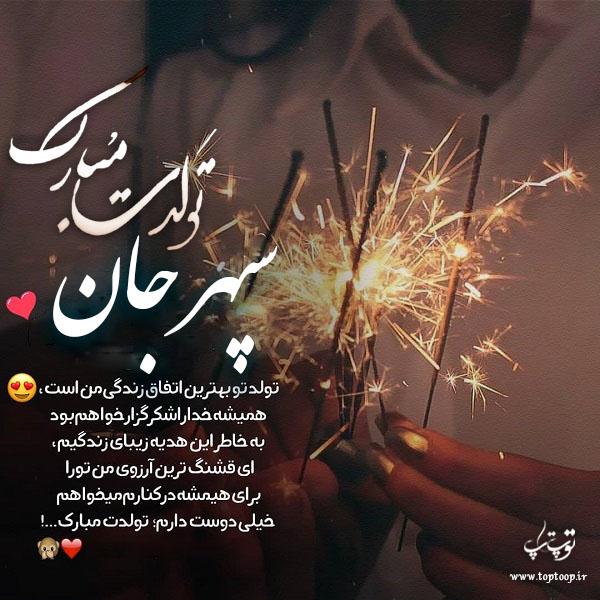 عکس نوشته سپهر تولدت مبارک