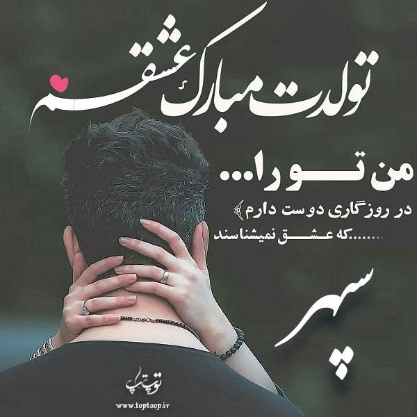 تصویر عاشقانه تبریک تولد اسم سپهر