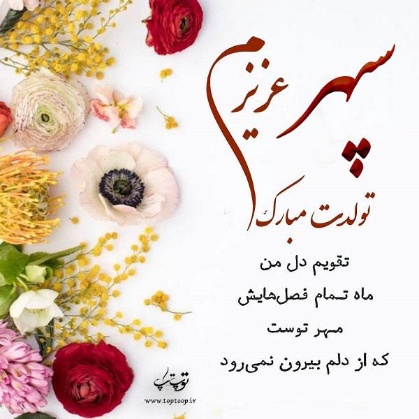 عکس نوشته سپهر عزیزم تولدت مبارک