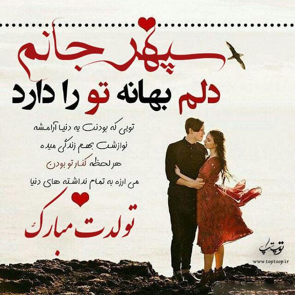 عکس عاشقانه تبریک تولد اسم سپهر